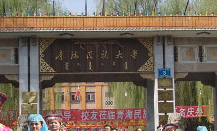青海民族大学2016年艺术类专业招生简章
