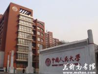 中国人民大学2014年高水平运动员招生简章