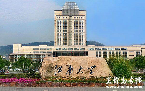江南大学2016年艺术类专业招生简章
