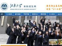 江南大学2014年艺术类专业网上报名流程入口