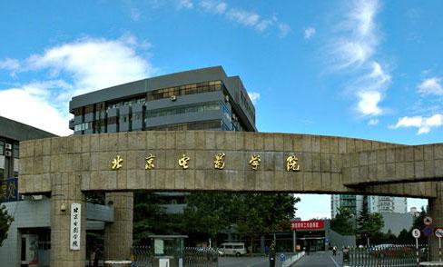 北京电影学院2014年本专科招生简章