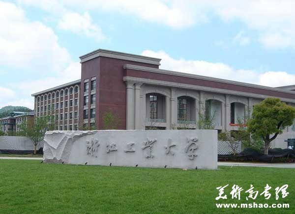 浙江工业大学2017年美术类专业招生简章
