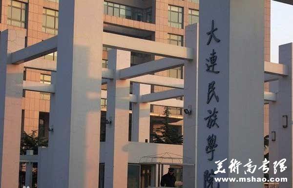 大连民族学院2014年艺术类专业招生简章