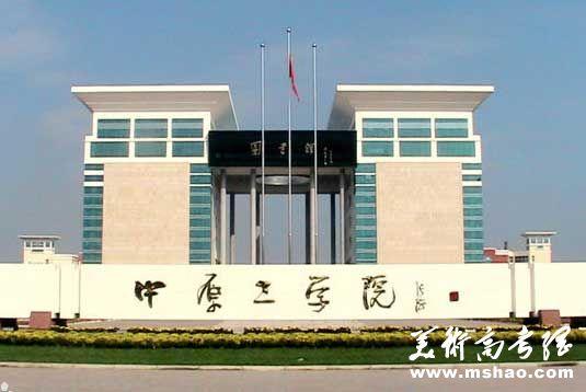 中原工学院2015年艺术类专业招生简章