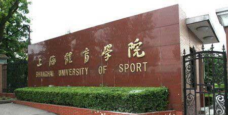 上海体育学院2016年舞蹈编导专业招生简章