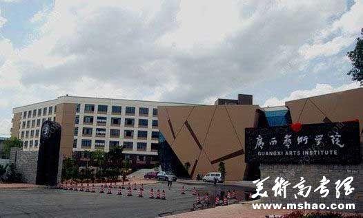 广西艺术学院2015年艺术类专业招生简章