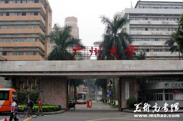 广州大学2016年招收本科插班生招生简章