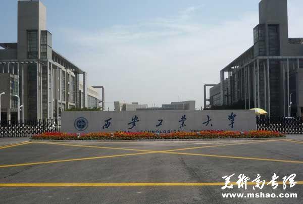 西安工业大学2014年艺术类专业招生简章