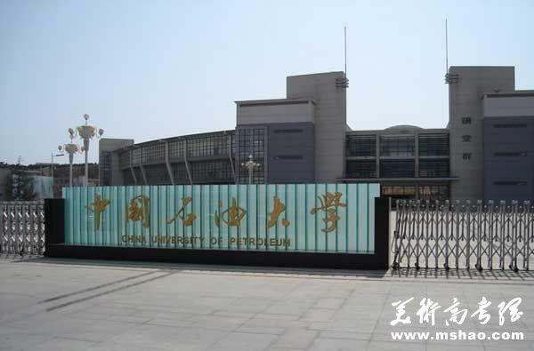 中国石油大学(华东)2015年音乐学专业招生简章