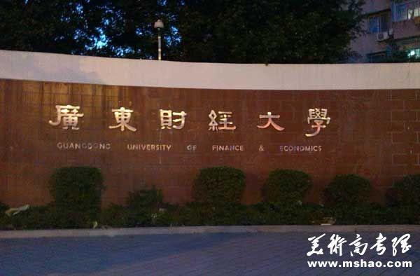广东财经大学2014年美术类专业招生简章