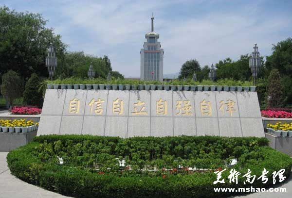 北方民族大学2014年艺术类专业招生简章