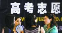 高考选择志愿和专业的误区:绝不离开北京