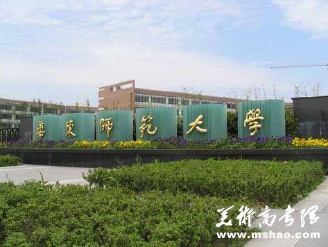 华东师范大学2018年播音与主持艺术招生简章