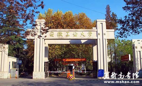 安徽工业大学2019年艺术类专业招生简章