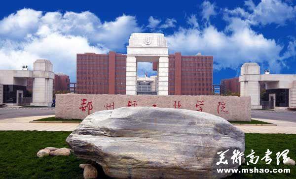 郑州轻工业学院2014年艺术类专业招生简章