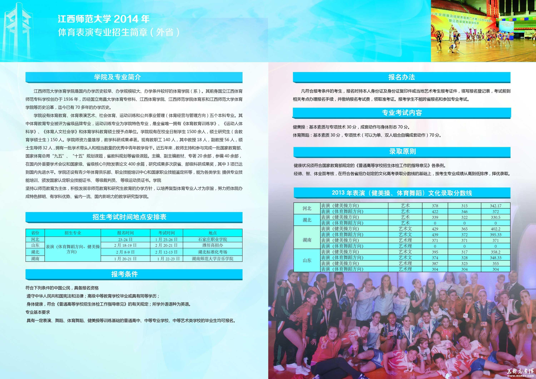江西师范大学2014年体育表演专业招生简章(外省)
