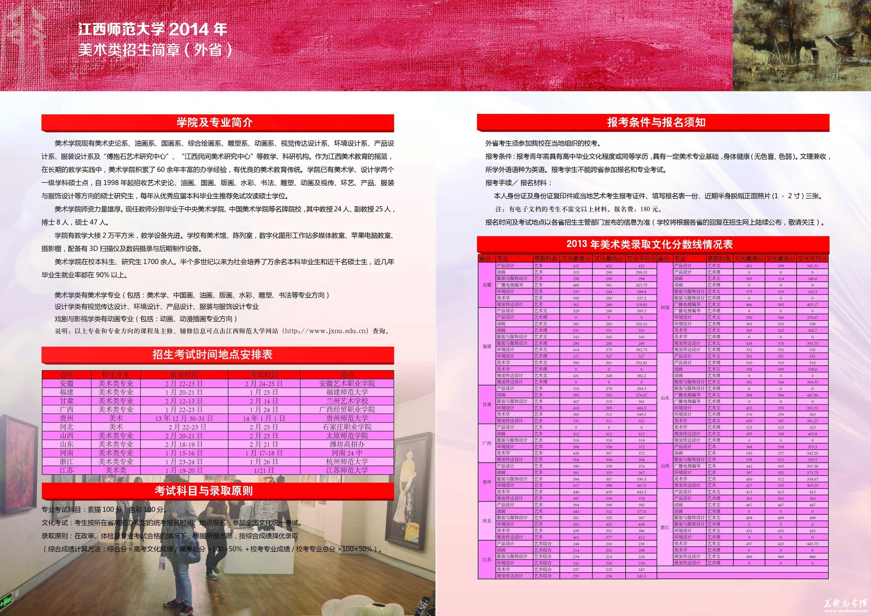 江西师范大学2014年美术类专业招生简章(外省)