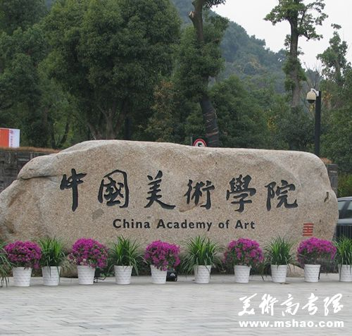 中国美术学院2014年教师高研班招生简章