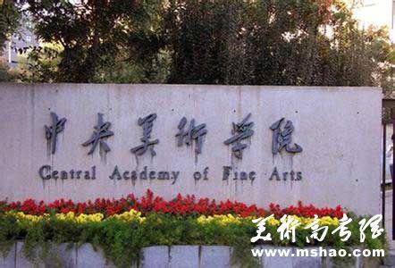 2014年中央美术学院本科招生简章