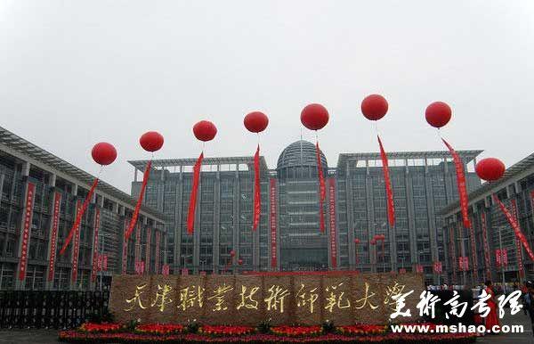 天津职业技术师范大学2014年艺术类专业招生简章