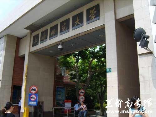 上海师范大学2018年上海市艺术类专业招生简介