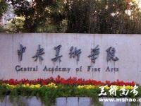 中央美术学院2014年校考考点时间安排