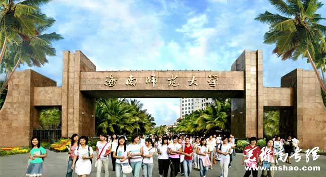 海南师范大学2014年艺术类专业招生简章