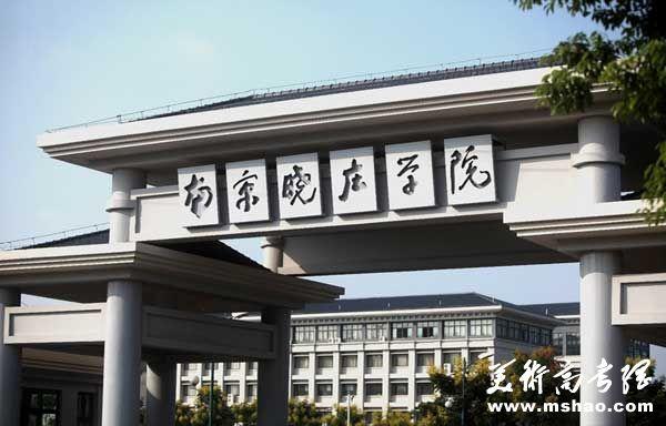 南京晓庄学院2015年艺术类专业招生简章