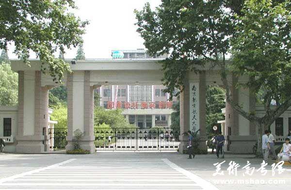 南京航空航天大学2014年艺术特长生招生简章