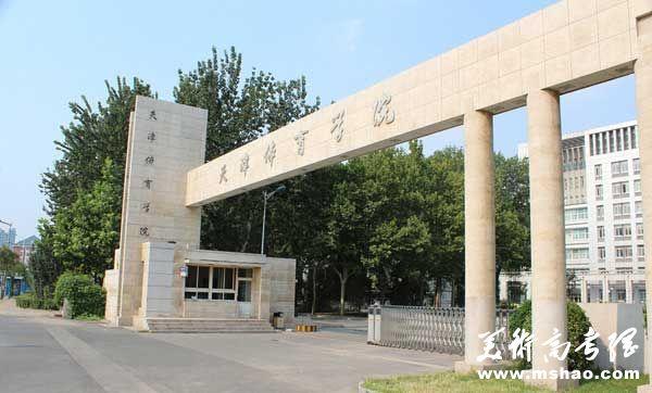 天津体育学院2014年舞蹈类专业招生简章