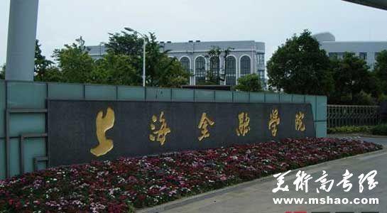 上海金融学院2014年上海市艺术类招生简章