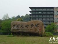 中国美术学院2021年本科招生简章