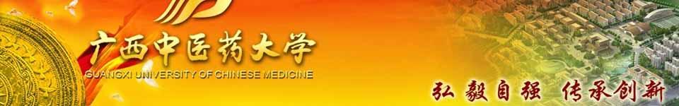 广西中医药大学招生网,广西中医药大学招生信息,艺术类招生简章,录取分数线,成绩查询