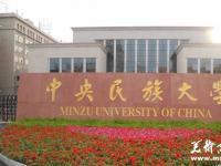 中央民族大学2014年艺术类招生章程