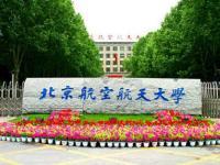 北京航空航天大学未来将怎样培养大学生