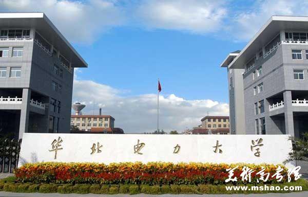 华北电力大学2015年普通本科招生章程