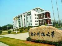 南方科技大学2014年首次在山西自主招生
