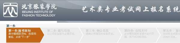 北京服装学院2014年艺术类专业网上报名网址入口