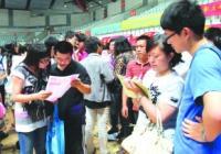 江苏南京部分高校2014招生政策