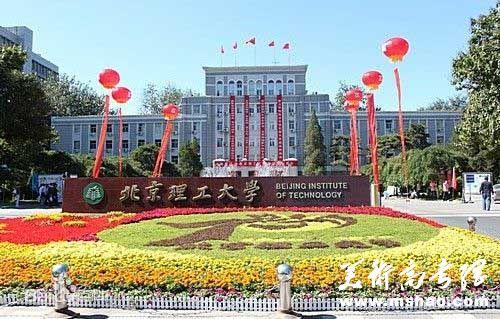 北京理工大学2018年艺术类专业招生简章