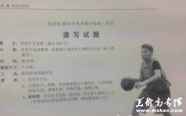 2014年北京美术联考统考考试题目(图)