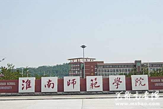 淮南师范学院2014年面向中职毕业生对口招生章程