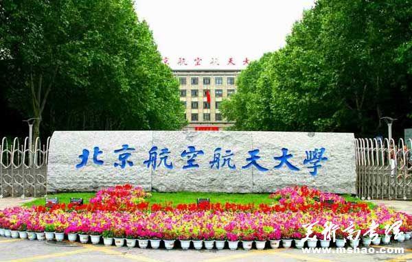 北京航空航天大学2014年艺术类专业招生简章