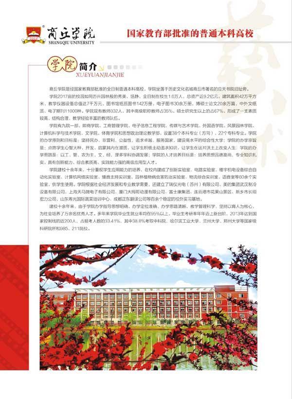 商丘学院2014年艺术类专业招生简章