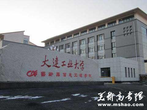 大连工业大学2014年表演专业招生简章