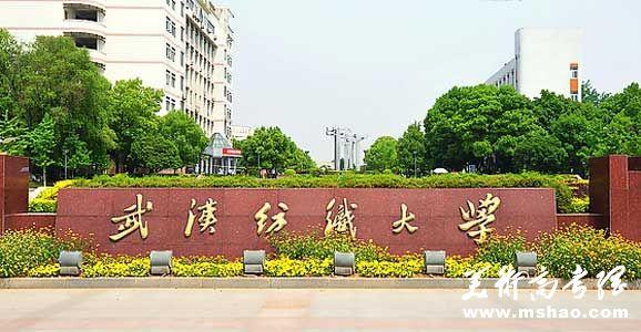 武汉纺织大学2016年艺术类专业招生简章