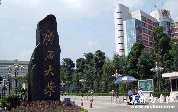 广西大学2014年艺术类专业招生简章