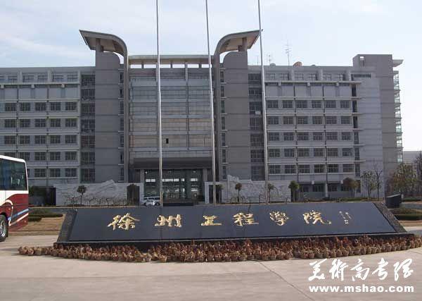 徐州工程学院2014年艺术类专业招生简章