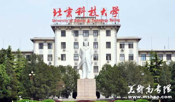 北京科技大学2015年艺术类专业招生简章