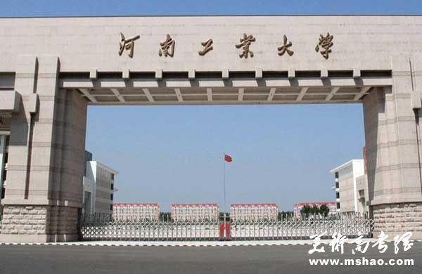 2014年河南工业大学设计艺术学院艺术类招生简章